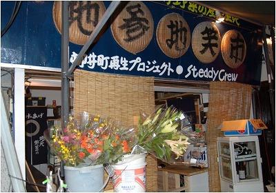 yanaimachi1.jpg
